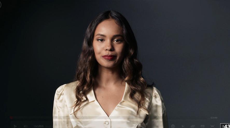 「13の理由」ジェシカデイビス役を演じる、アリーシャ・シャボー
