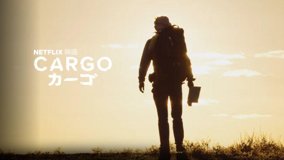 【65点】5分の動画を映画化「CARGO(カーゴ)」評価と感想【Netflix】