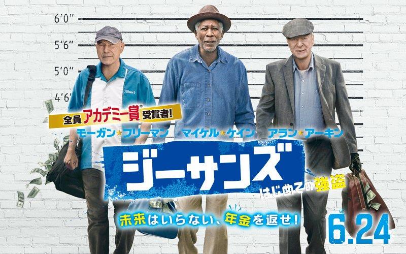 【80点】善人な老人たちの銀行強盗「ジーサンズ はじめての強盗」評価と感想