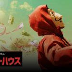 netflixイチの神ドラマ「ペーパーハウス」感想と考察(season1時点)