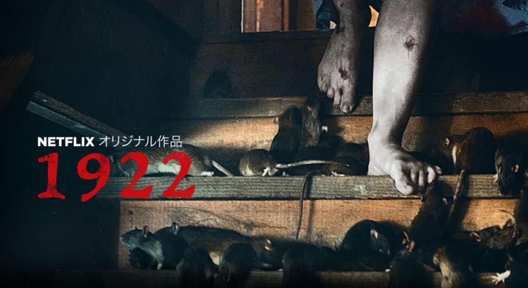 【85点】殺人者の苦悩をリアルに描く「1922」評価と感想【Netflix】