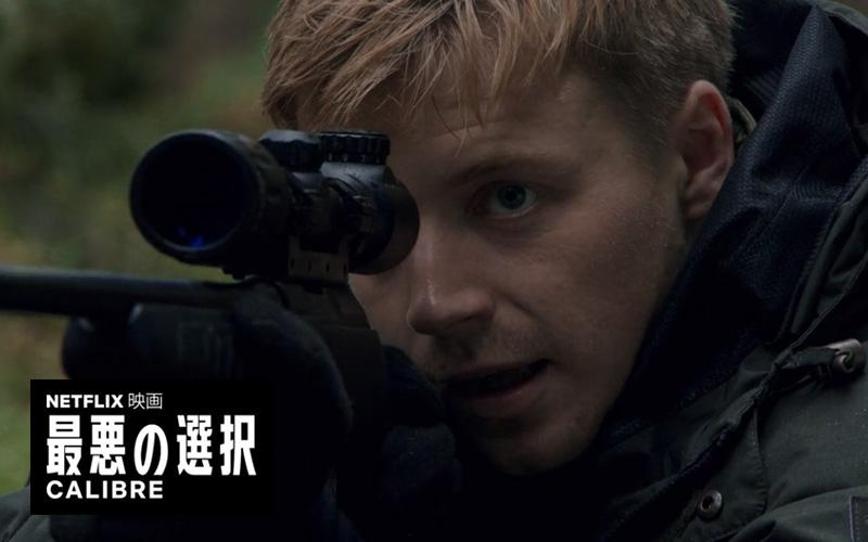 【85点】追い詰められる犯人側の目線「CALIBRE(最悪の選択)」【Netflix】