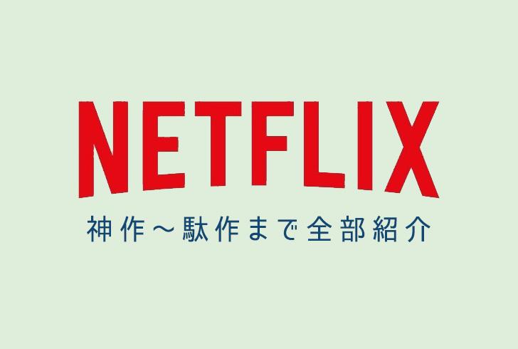 【Netflix独占作品】おすすめの神作 ~ 駄作まで紹介【随時更新中】