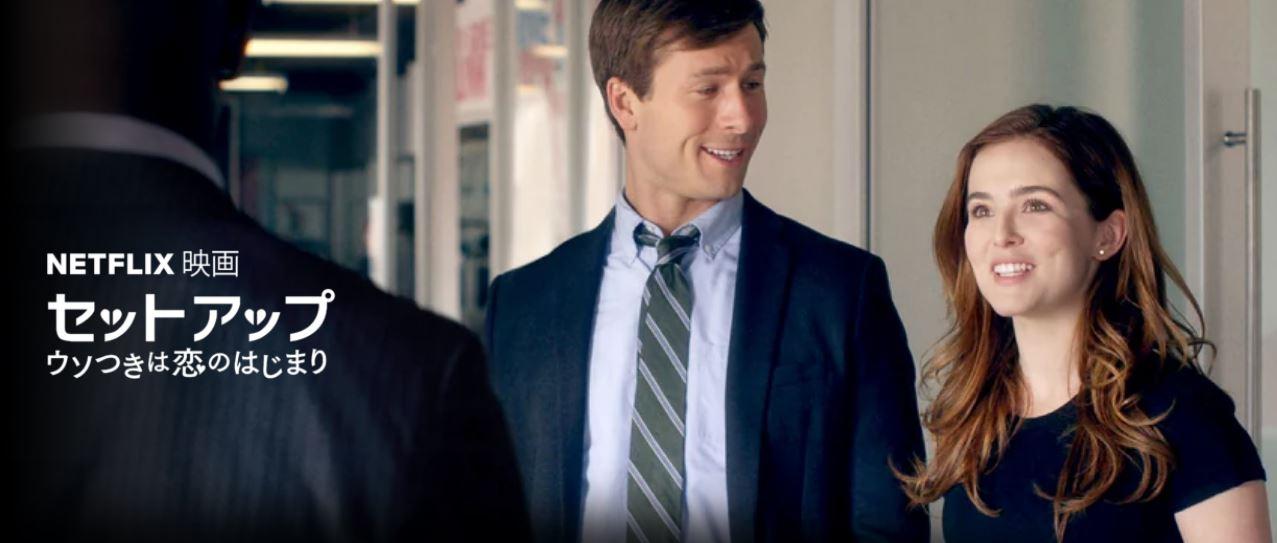 【75点】お互いの上司をセッティング!「セットアップ ウソつきは恋のはじまり」評価と感想【Netflix】