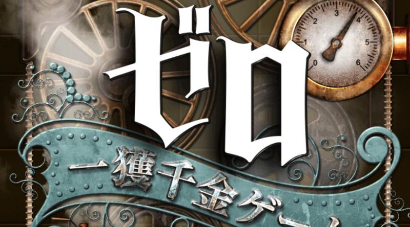 【ゼロ 一攫千金ゲーム 4話】「迷宮のトライアングル part1」感想・原作との違い
