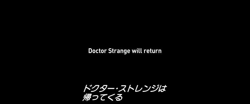「ドクターストレンジは帰ってくる・・・