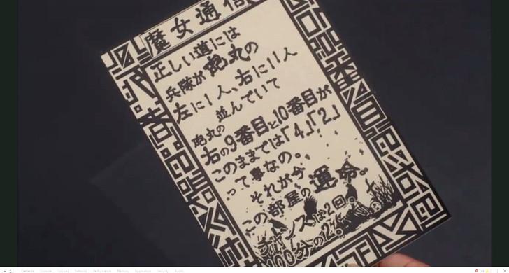 「魔女の館」の問題用紙(魔女通信)②