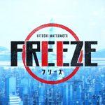 【Amazonプライムビデオ】「Freeze(フリーズ)」がハズレ企画だった