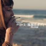 【Netflix・映画感想】「クロース 孤独のボディガード」の魅力4個
