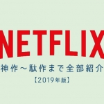 【2019年版】Netflix独占作品の「おすすめ神作~駄作」までの感想まとめ【随時更新中】
