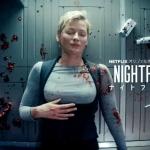 【Netflix】ゲースロ作者のSFホラードラマ「ナイトフライヤー」1~2話までの感想