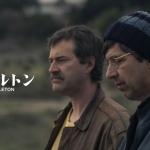 【Netflix・映画感想】「パドルトン」の魅力3個。安楽死を望む親友