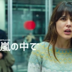【Netflix・映画感想】「嵐の中で」の魅力2個。