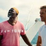 【25点】寂れた港町で…「セレニティー 平穏の海」評価と感想【Netflix】