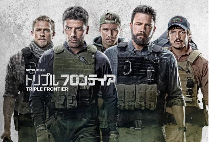 "【Netflix・映画感想】「トリプル・フロンティア」の魅力5個。大金を強盗する""兵士""たち"