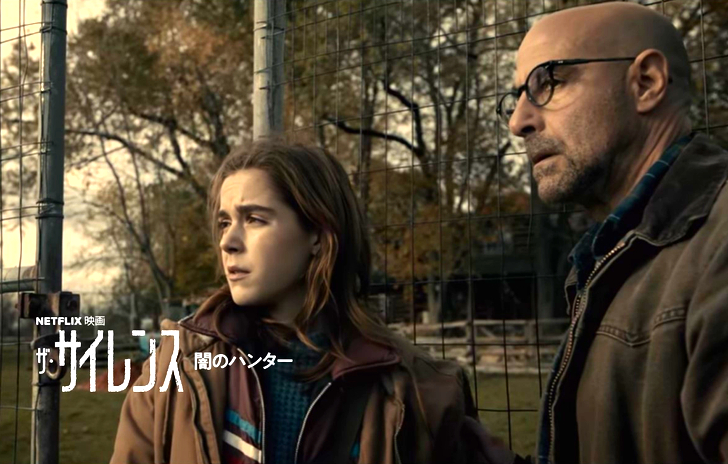 【Netflix・映画感想】「ザ・サイレンス 闇のハンター」の魅力5個。微かな物音で殺される
