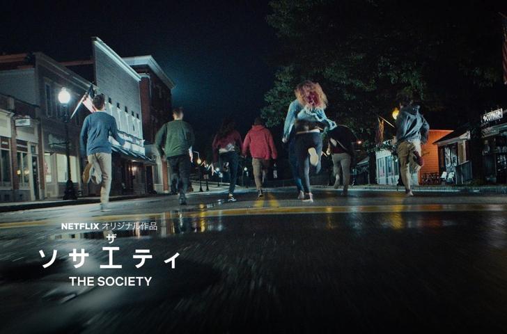 【Netflix・海外ドラマ感想】「The Society(ザ・ソサエティ)」の魅力4個。突然時空を超えた街…