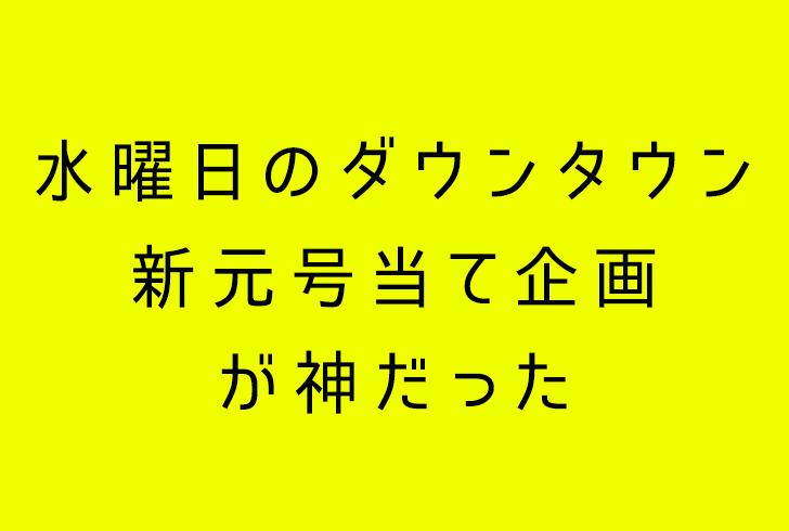 【水ダウ】「新元号当てるまで監禁企画」がマジで名場面の連続だった【感想】