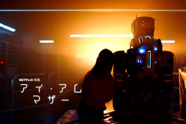 【Netflix・映画感想】「アイ・アム・マザー」の魅力2個。ロボットに育てられた、たった一人の少女