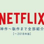 【2018年版】Netflix独占作品の「おすすめ神作~駄作」までの感想まとめ