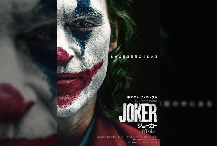 """【感想】「JOKER(ジョーカー)」の魅力3個。やはり凡人に""""ジョーカー""""は理解できない"""