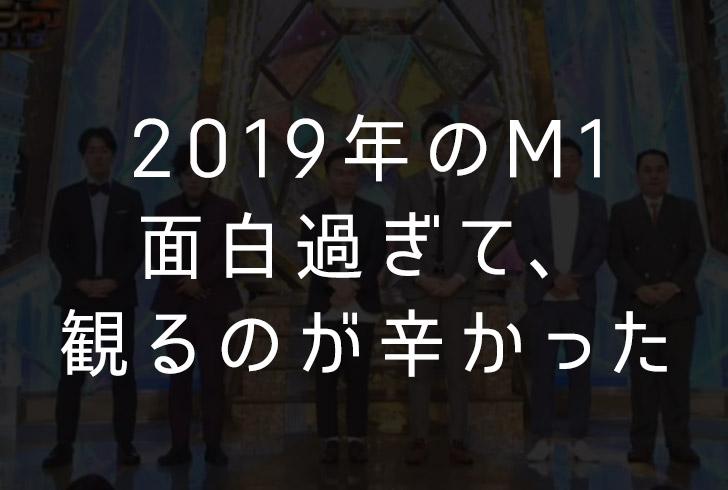 【大決戦】2019年のM1。面白過ぎて、観るのが辛かった。