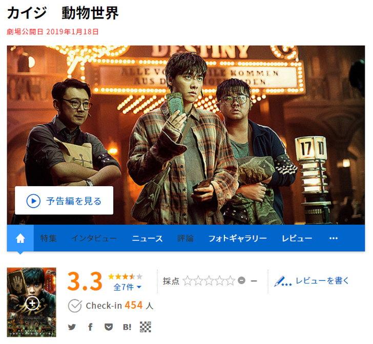 映画どっと.com(カイジ 動物世界)