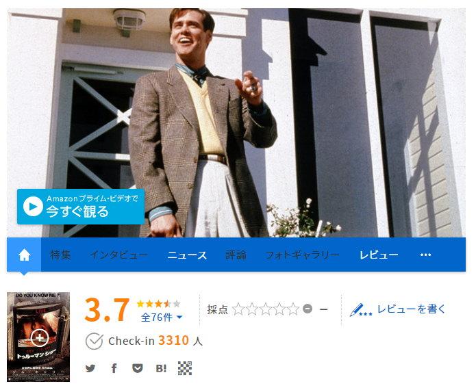 映画どっと.com(トゥルーマンショー)