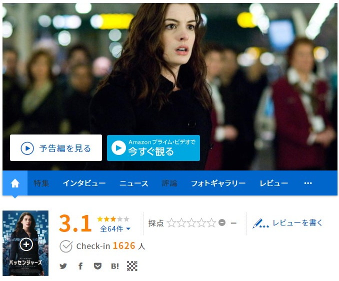 映画どっと.com(パッセンジャーズ)