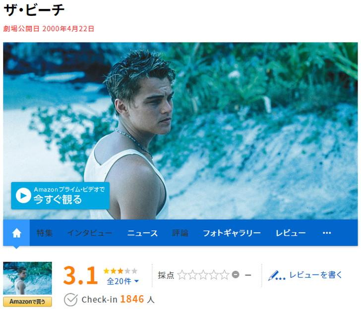 映画どっと.com(ザ・ビーチ)