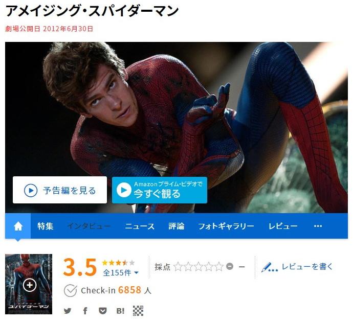 映画どっと.com(アメイジング・スパイダーマン)