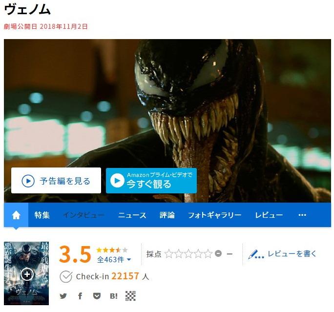 映画どっと.com(ヴェノム)